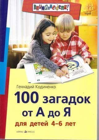 Все дети любят загадки.